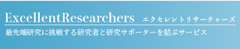 Excellent researchers エクセレントリサーチャー ズ