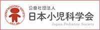 公益社団法人 日本小児学会