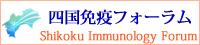 四国免疫フォーラム